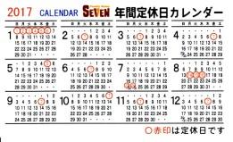 2017 年間定休日